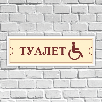 Табличка Туалет для инвалидов 30х10 см (код 90803.2)