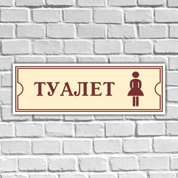 Табличка Женский туалет 30х10 см (код 90803)